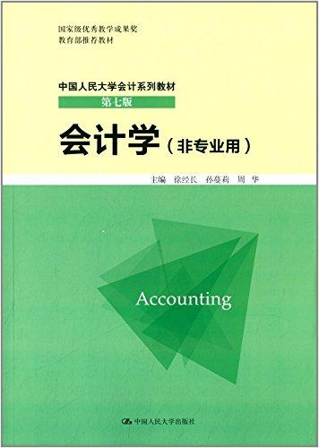 中国人民大学会计系列教材:会计学(第七版)(非专业用)-图片