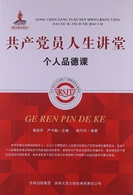 共产党员人生讲堂:个人品德课.pdf