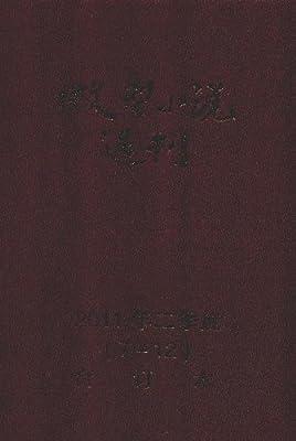 2011年微型小说选刊合订本.pdf