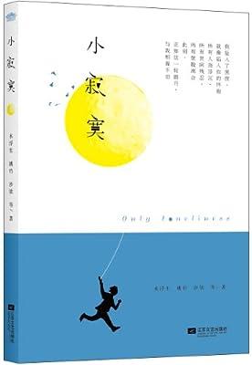 小寂寞.pdf