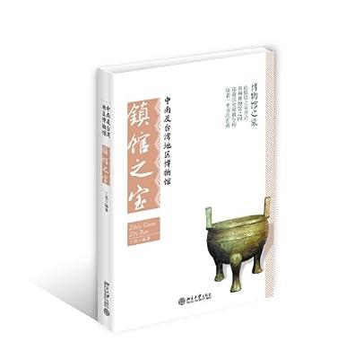 中南及台湾地区博物馆镇馆之宝.pdf