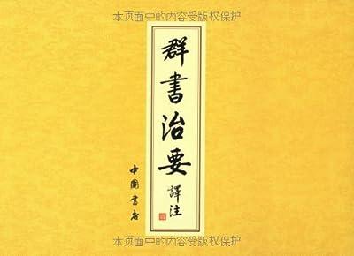 群书治要译注.pdf