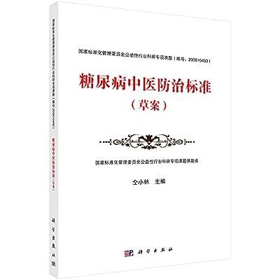 糖尿病中医防治标准.pdf