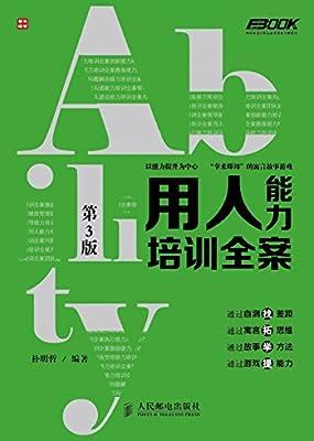 用人能力培训全案.pdf