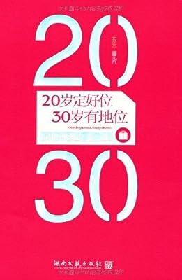 20岁定好位,30岁有地位.pdf