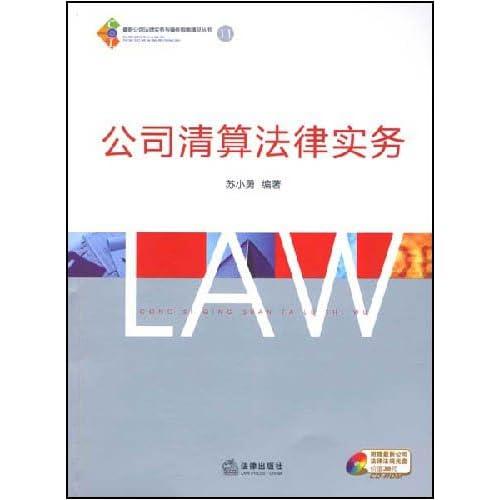 公司清算法律实务(附光盘)/最新公司法律实务与操作指南精品丛书