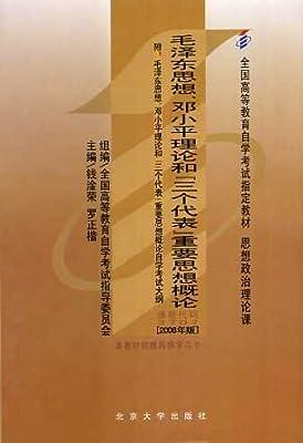 """毛泽东思想、邓小平理论和""""三个代表""""重要思想概论.pdf"""