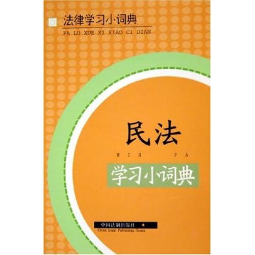 民法学习小词典/法律学习小词典