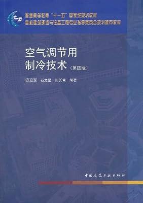 空气调节用制冷技术.pdf