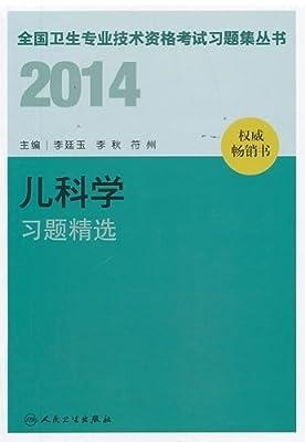 正版 2014全国卫生专业技术资格考试习题集丛书 儿科学 习题精选.pdf