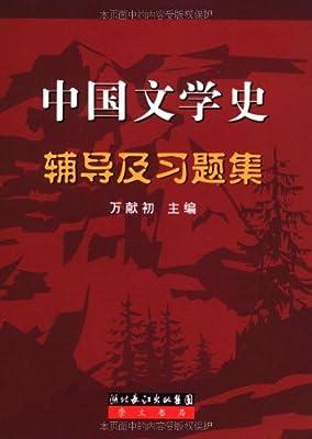 中国文学史辅导及习题集.pdf