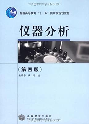 仪器分析.pdf