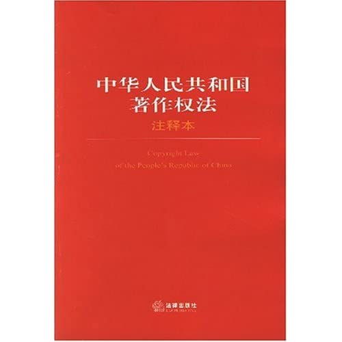 中华人民共和国著作权法注释本
