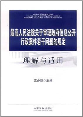 最高人民法院关于审理政府信息公开行政案件若干问题的规定理解与适用.pdf
