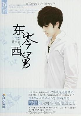 东岑西舅.pdf