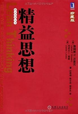 精益思想.pdf