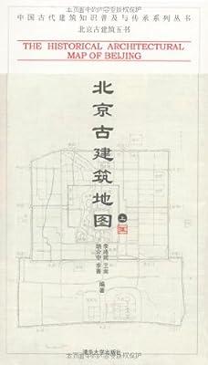 北京古建筑地图.pdf