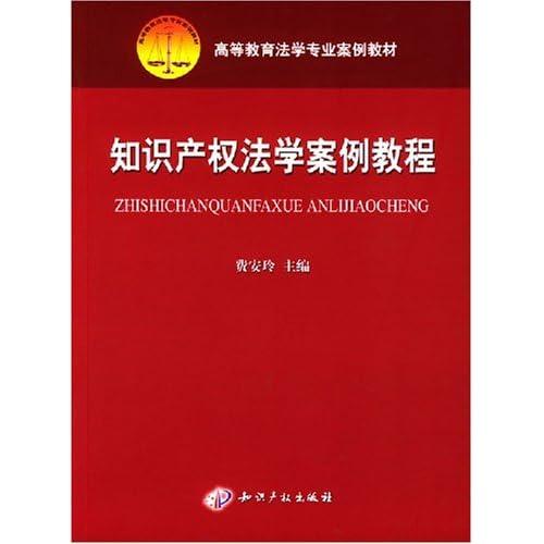 知识产权法学案例教程/高等教育法学专业案例教材