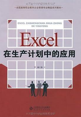 Excel在生产计划中的应用.pdf