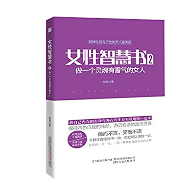 女性智慧书2:做一个灵魂有香气的女人.pdf