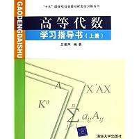 高等代数学习指导书