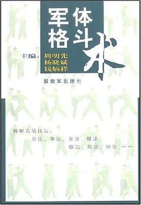 军体格斗术.pdf