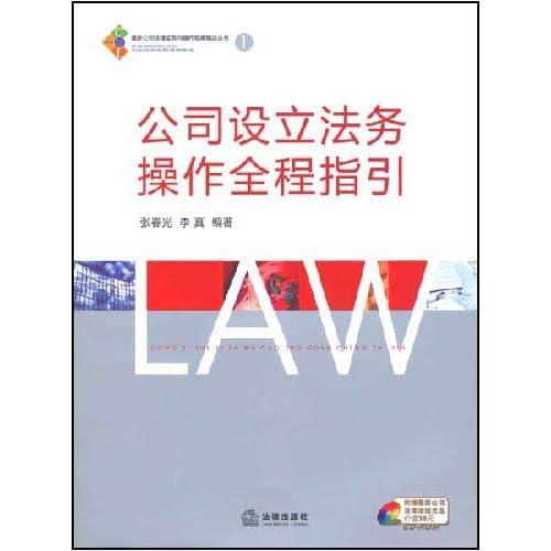 公司设立法务操作全程指引