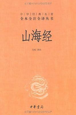 山海经中华经典名著全本全注全译丛书.pdf