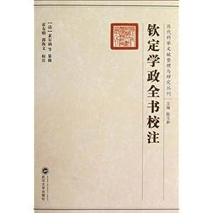全地高唱哈利路亚歌谱-4483 诗经乐谱全书 钦定 广雅书局 作者不详