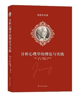 荣格作品集:分析心理学的理论与实践.pdf