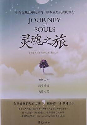 灵魂之旅.pdf