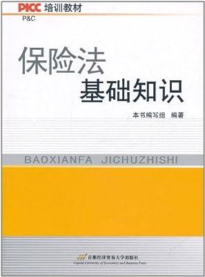 保险法基础知识.pdf