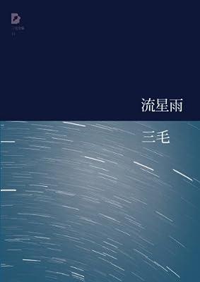 三毛全集:流星雨.pdf