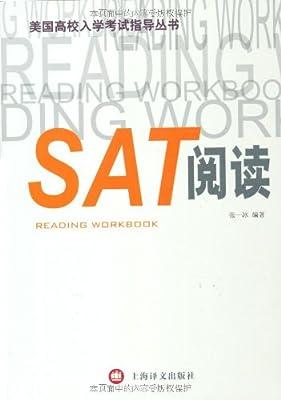 美国高校入学考试指导丛书•SAT阅读.pdf
