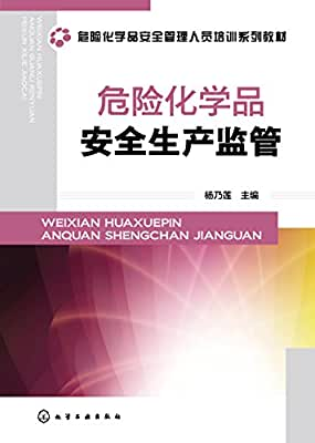 危险化学品安全生产监管.pdf