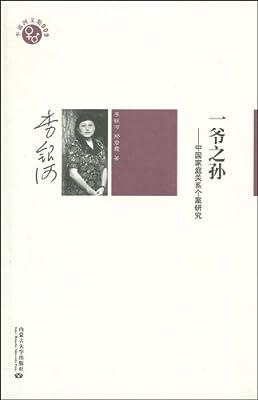 一爷之孙:中国家庭关系个案研究.pdf