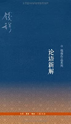 论语新解.pdf