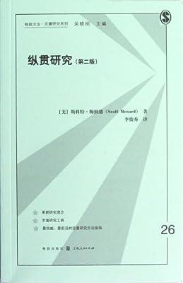 纵贯研究/格致方法定量研究系列.pdf