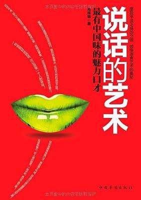 说话的艺术:最有中国味的魅力口才.pdf