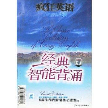 疯狂英语历年精华选集书附4CD.pdf