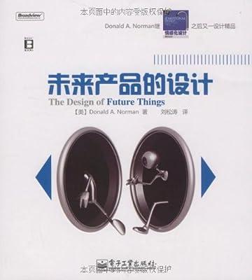 未来产品的设计.pdf