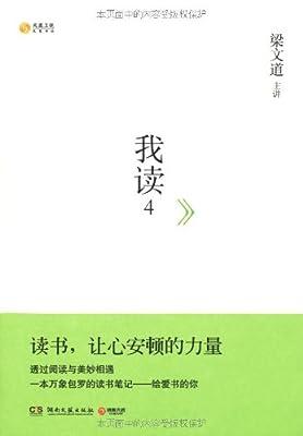 我读4.pdf
