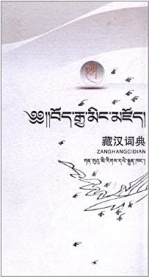 藏汉词典.pdf