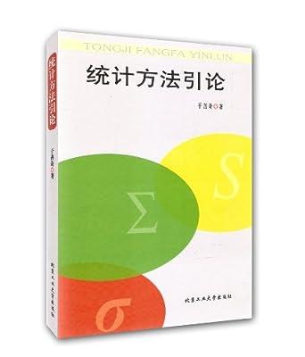 统计方法引论.pdf