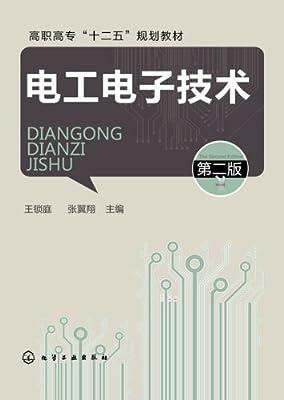 电工电子技术.pdf