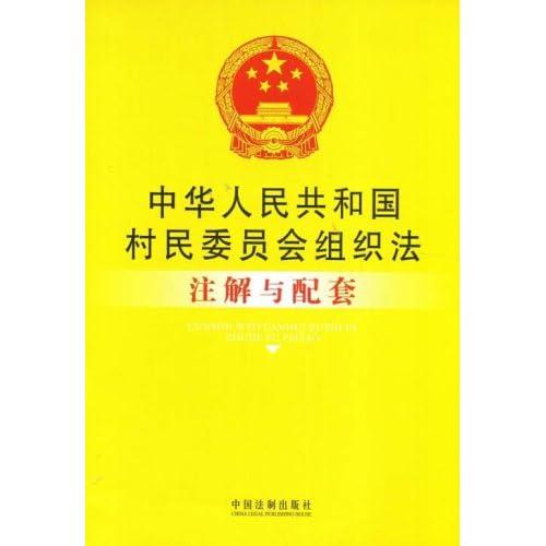 中华人民共和国村民委员会组织法注解与配套