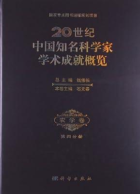 20世纪中国知名科学家学术成就概览·农学卷·第四分册.pdf