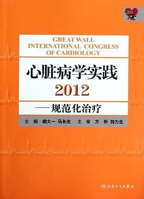 心脏病学实践2012:规范化治疗.pdf