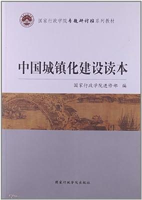 国家行政学院专题研讨班系列教材:中国城镇化建设读本.pdf