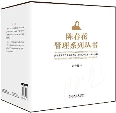 陈春花管理思想丛书.pdf